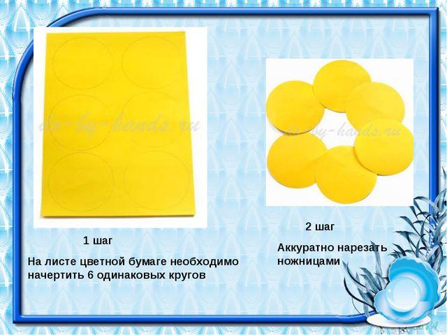 1 шаг 2 шаг На листе цветной бумаге необходимо начертить 6 одинаковых кругов...