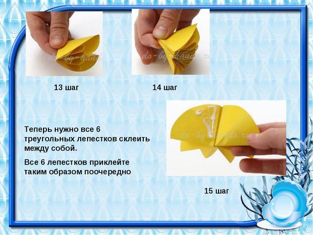 13 шаг 14 шаг 15 шаг Теперь нужно все 6 треугольных лепестков склеить между с...