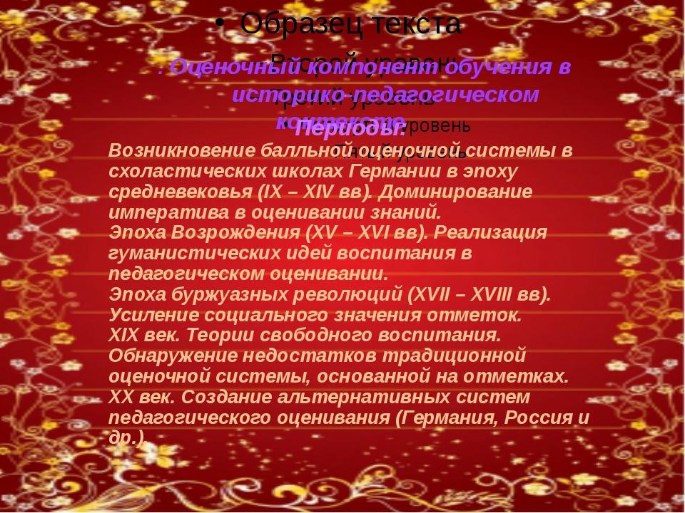 . Оценочный компонент обучения в историко-педагогическом контексте Периоды:...