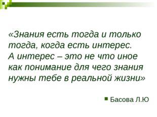 «Знания есть тогда и только тогда, когда есть интерес. А интерес – это не что