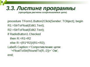 3.3. Листинг программы (процедура расчета сопротивления цепи) procedure TFor