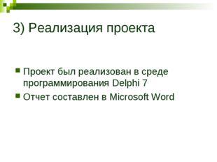 3) Реализация проекта Проект был реализован в среде программирования Delphi 7