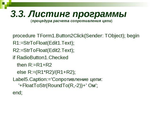 3.3. Листинг программы (процедура расчета сопротивления цепи) procedure TFor...