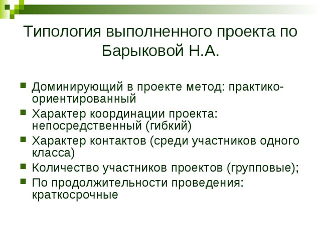 Типология выполненного проекта по Барыковой Н.А. Доминирующий в проекте метод...