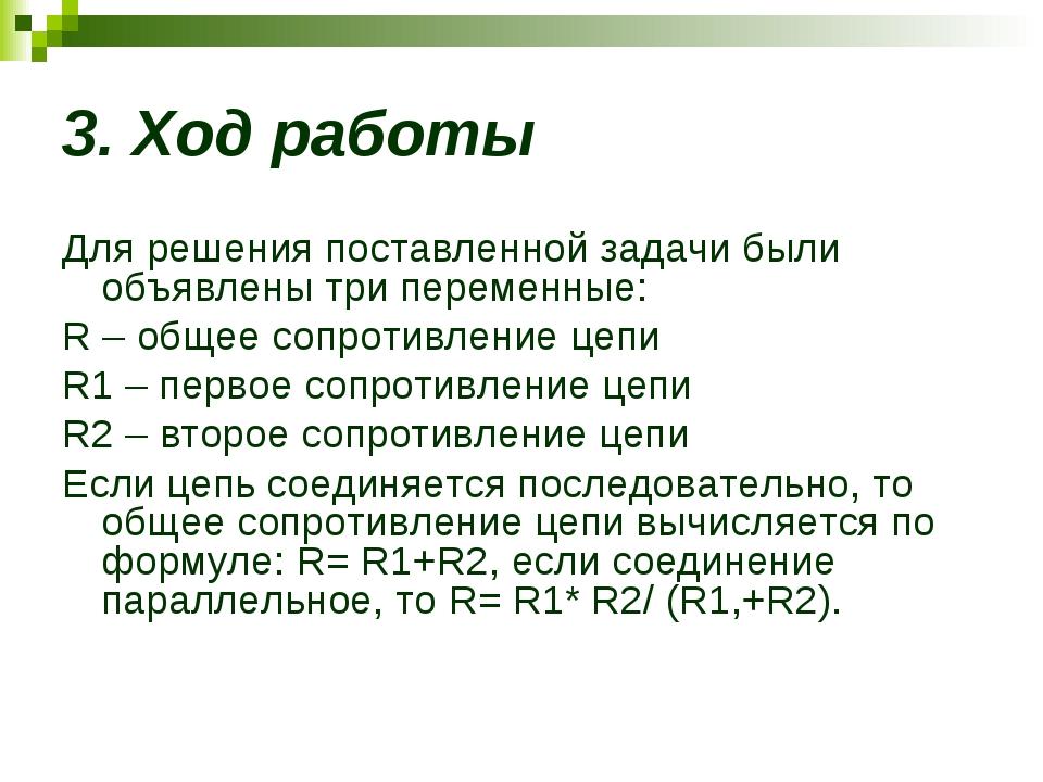 3. Ход работы Для решения поставленной задачи были объявлены три переменные:...
