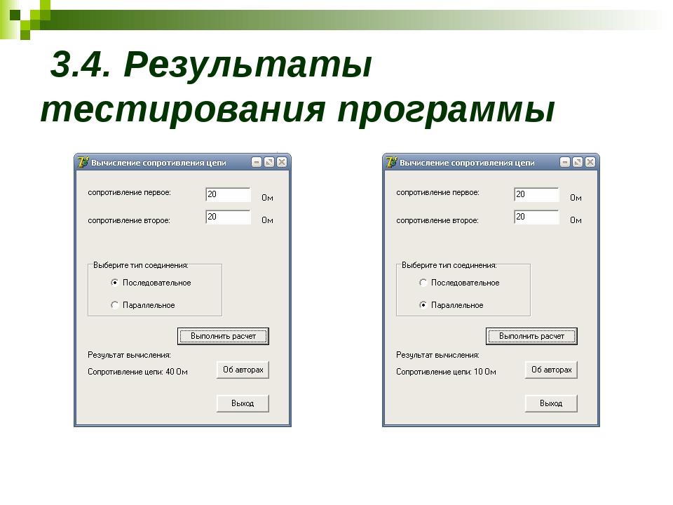 3.4. Результаты тестирования программы