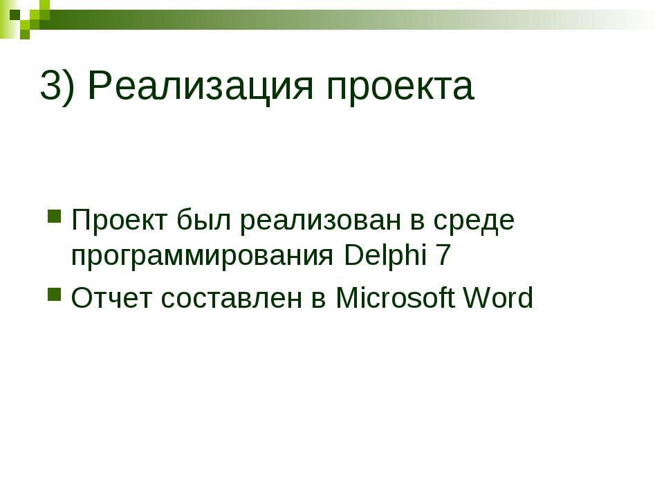 3) Реализация проекта Проект был реализован в среде программирования Delphi 7...