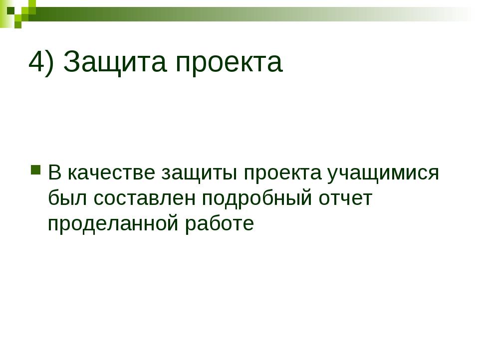 4) Защита проекта В качестве защиты проекта учащимися был составлен подробный...