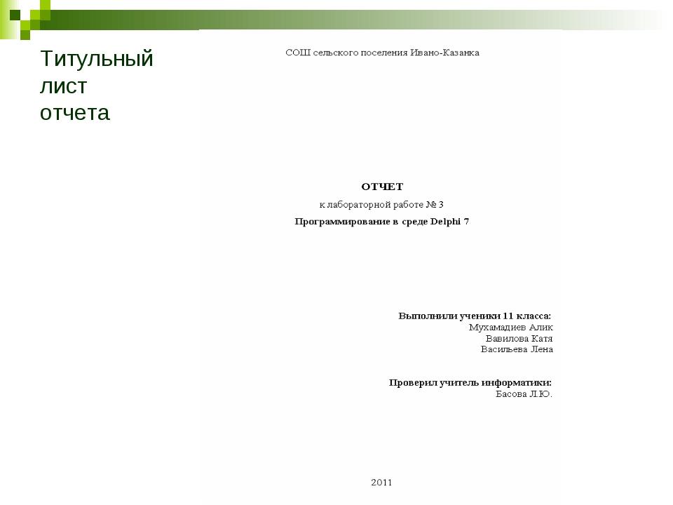 Титульный лист отчета
