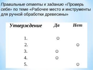 Правильные ответы к заданию «Проверь себя» по теме «Рабочее место и инструме
