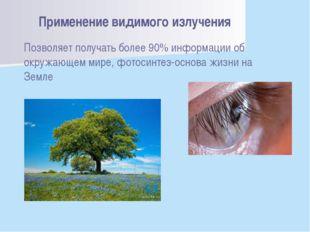 Позволяет получать более 90% информации об окружающем мире, фотосинтез-основа
