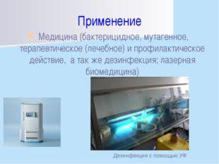 Применение Медицина (бактерицидное, мутагенное, терапевтическое (лечебное) и
