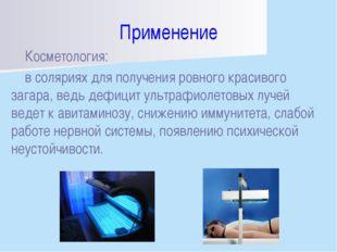 Применение Косметология: в соляриях для получения ровного красивого загара, в