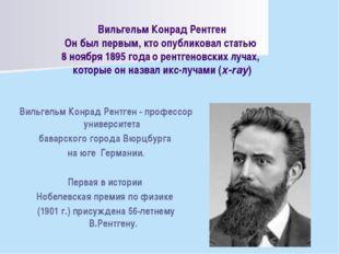 Вильгельм Конрад Рентген Он был первым, кто опубликовал статью 8 ноября 1895