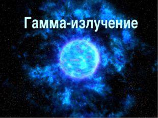 Гамма-излучение
