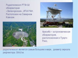 Радиотелескоп РТФ-32 обсерватории «Зеленчукская», ИПА РАН. Расположен на Севе