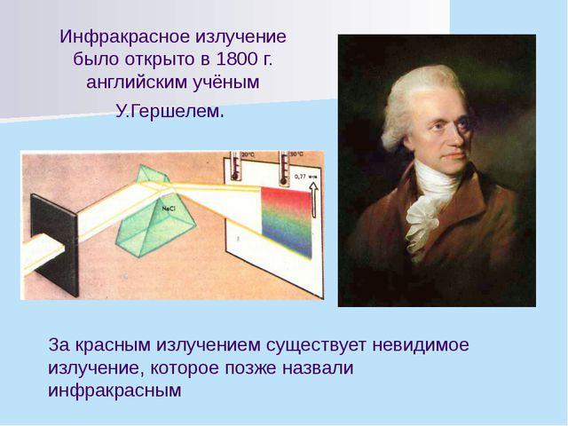 Инфракрасное излучение было открыто в 1800 г. английским учёным У.Гершелем. З...