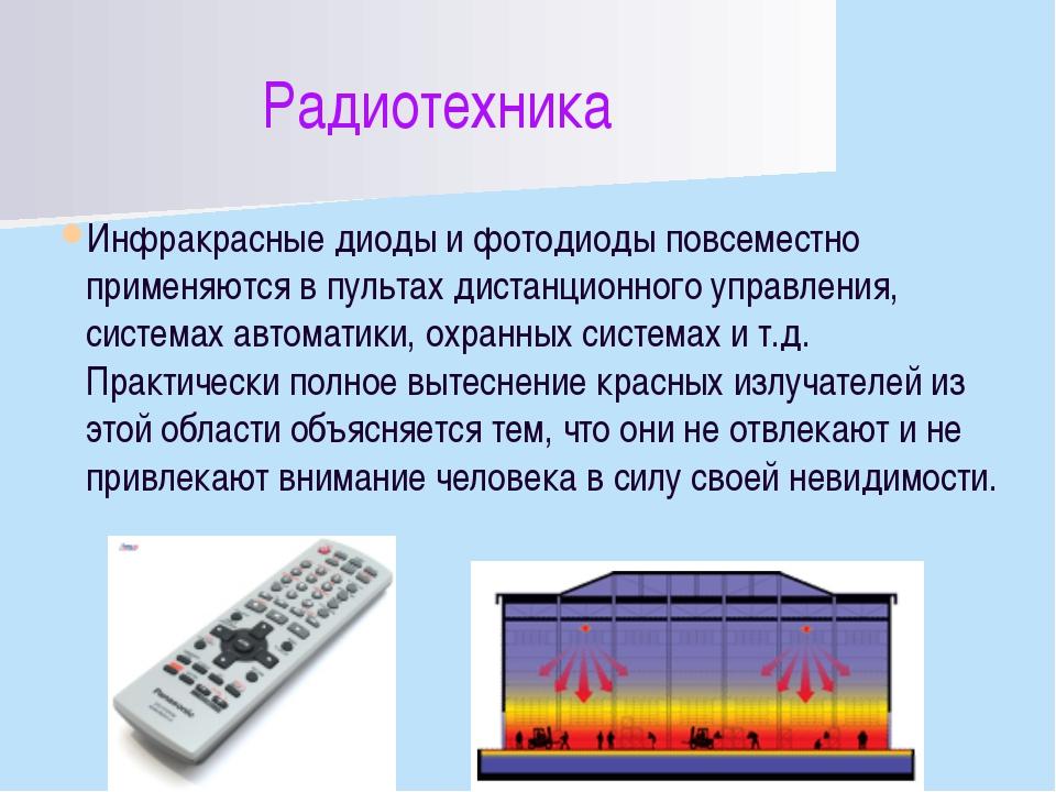 Радиотехника Инфракрасные диоды и фотодиоды повсеместно применяются в пультах...