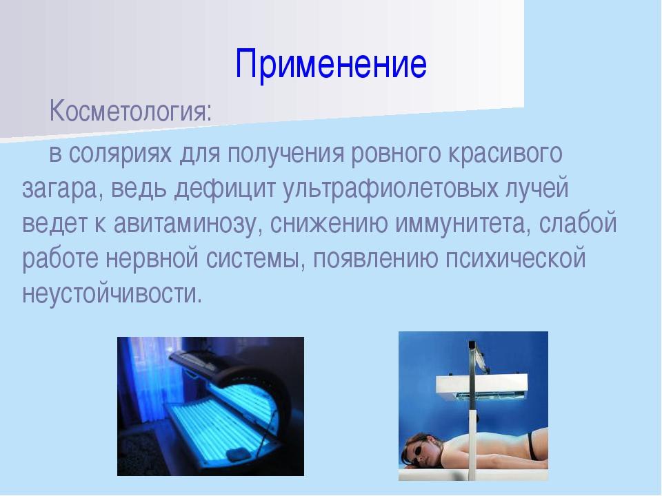 Применение Косметология: в соляриях для получения ровного красивого загара, в...