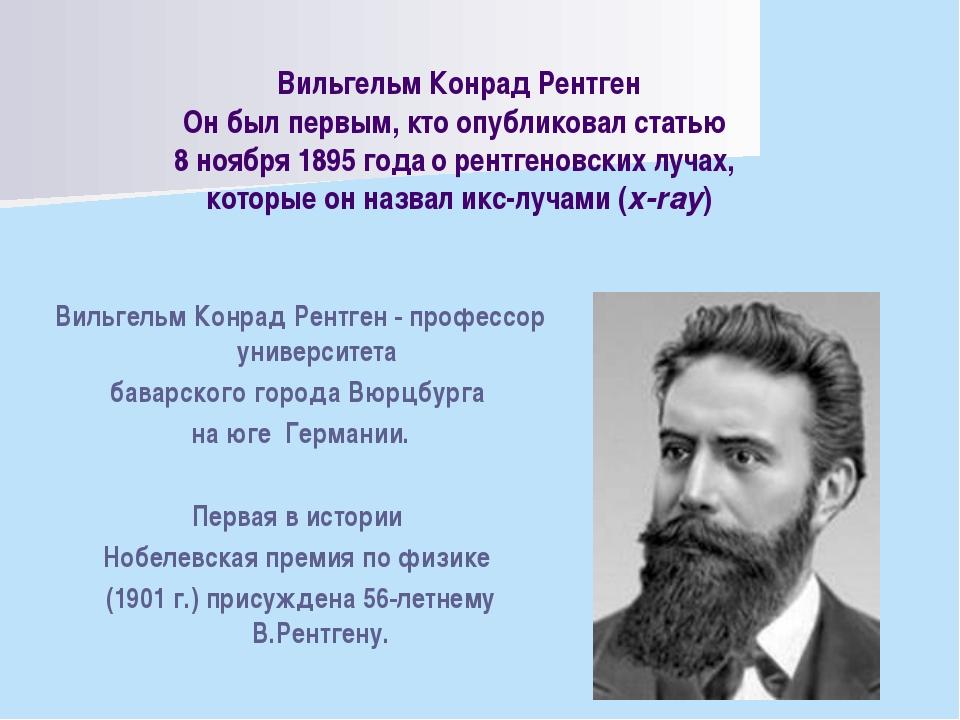 Вильгельм Конрад Рентген Он был первым, кто опубликовал статью 8 ноября 1895...