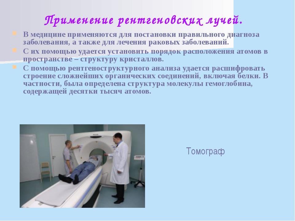 Применение рентгеновских лучей. В медицине применяются для постановки правиль...