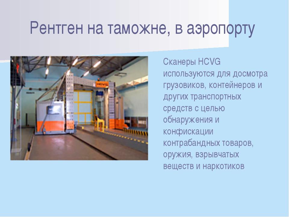 Рентген на таможне, в аэропорту Сканеры HCVG используются для досмотра грузов...