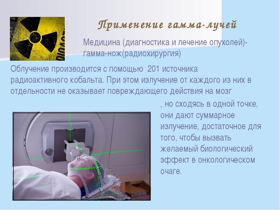 Применение гамма-лучей Медицина (диагностика и лечение опухолей)-гамма-нож(ра...
