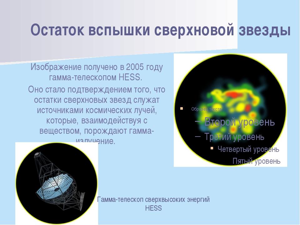 Остаток вспышки сверхновой звезды Изображение получено в 2005 году гамма-теле...