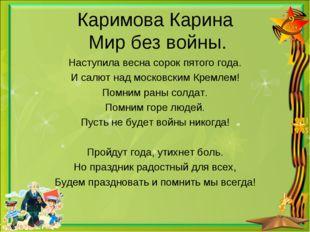 Каримова Карина Мир без войны. Наступила весна сорок пятого года. И салют над