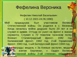Фефелина Вероника Фефелин Николай Васильевич ( 10.12.1921-24.06.1990) Мой пра