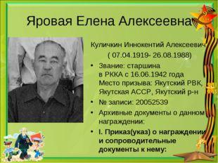 Яровая Елена Алексеевна Куличкин Иннокентий Алексеевич ( 07.04.1919- 26.08.19