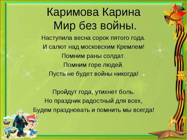 Каримова Карина Мир без войны. Наступила весна сорок пятого года. И салют над...