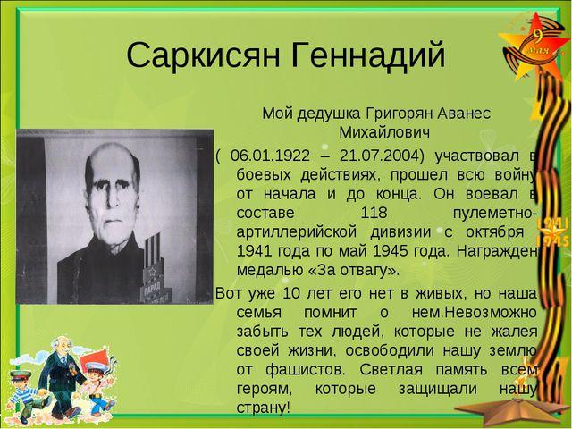 Саркисян Геннадий Мой дедушка Григорян Аванес Михайлович ( 06.01.1922 – 21.07...