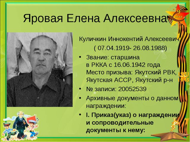 Яровая Елена Алексеевна Куличкин Иннокентий Алексеевич ( 07.04.1919- 26.08.19...