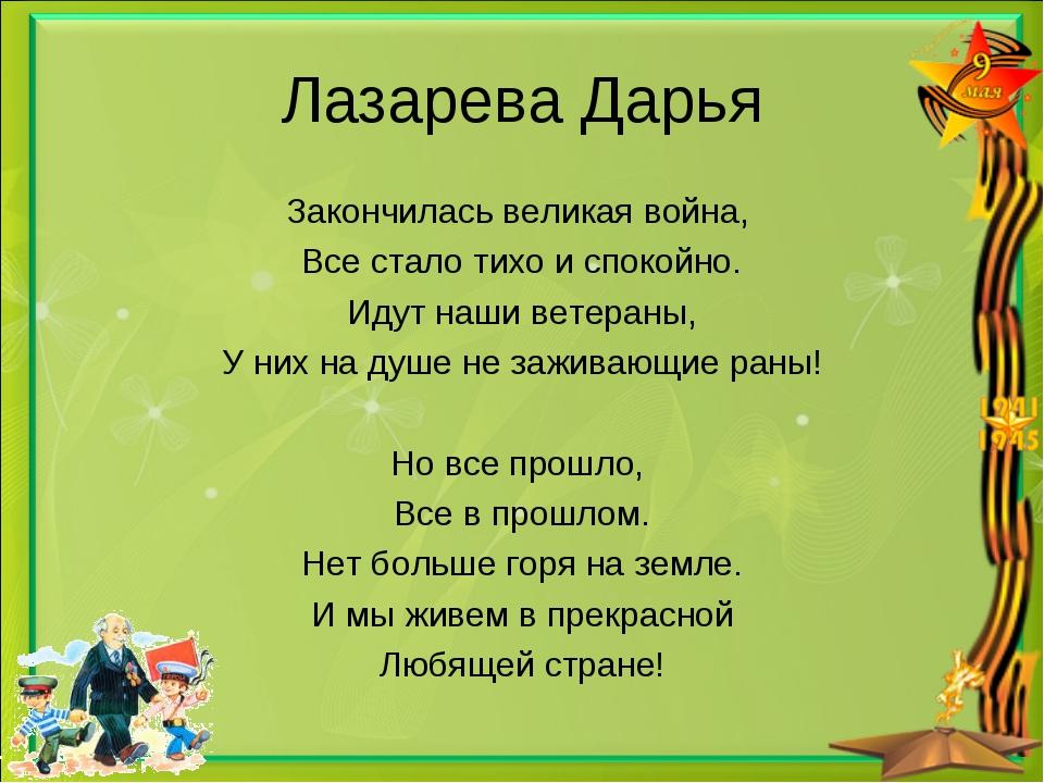 Лазарева Дарья Закончилась великая война, Все стало тихо и спокойно. Идут наш...
