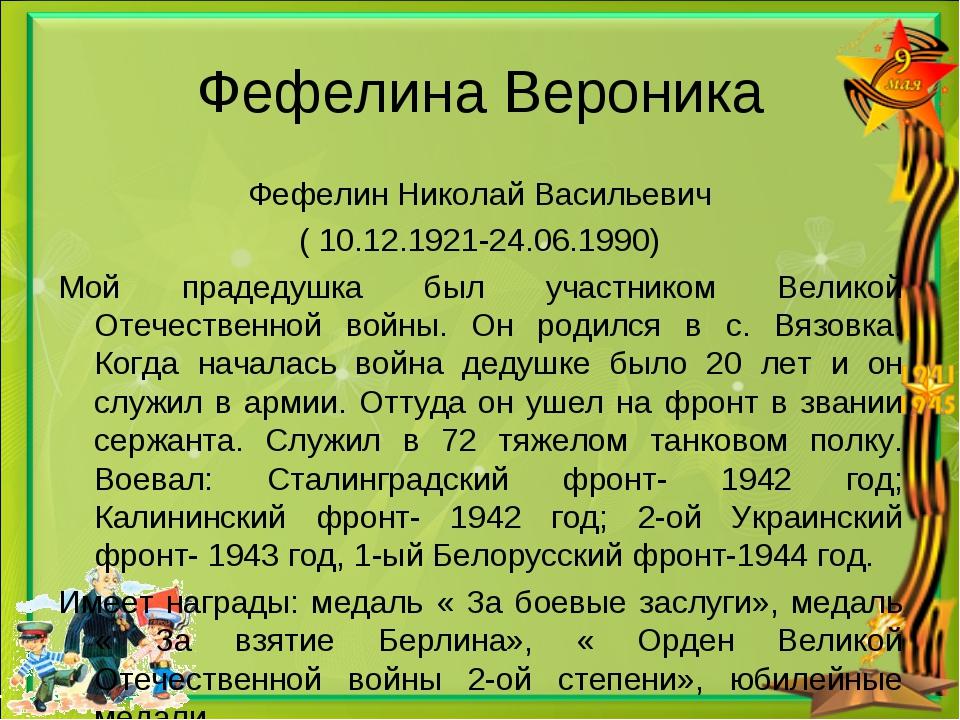 Фефелина Вероника Фефелин Николай Васильевич ( 10.12.1921-24.06.1990) Мой пра...