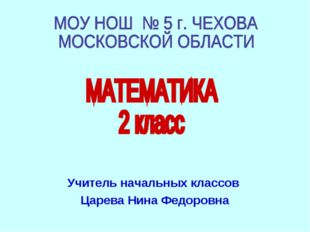 Учитель начальных классов Царева Нина Федоровна