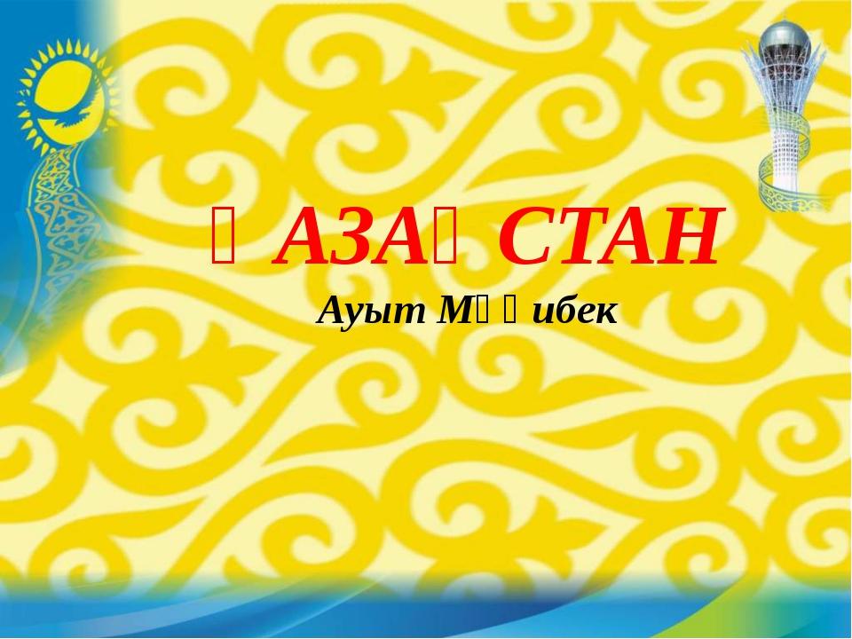 ҚАЗАҚСТАН Ауыт Мұқибек