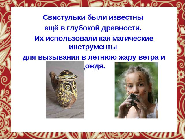 Свистульки были известны ещё в глубокой древности. Их использовали как магич...