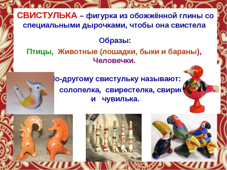 СВИСТУЛЬКА–фигурка изобожжённой глины со специальными дырочками, чтобы она...