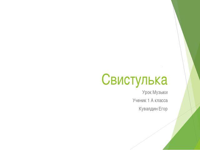 Свистулька Урок Музыки Ученик 1 А класса Кувалдин Егор