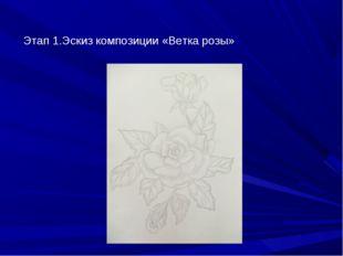 Этап 1.Эскиз композиции «Ветка розы»