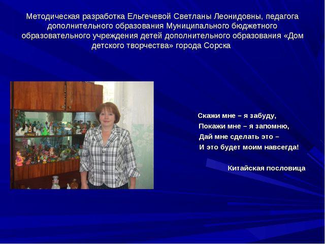 Методическая разработка Ельгечевой Светланы Леонидовны, педагога дополнительн...