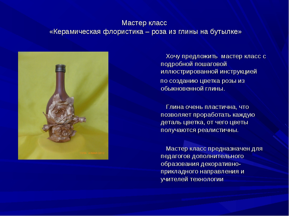 Мастер класс «Керамическая флористика – роза из глины на бутылке» Хочу предло...