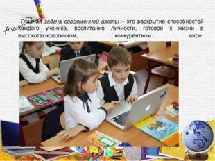 Главная задача современной школы – это раскрытие способностей каждого ученик