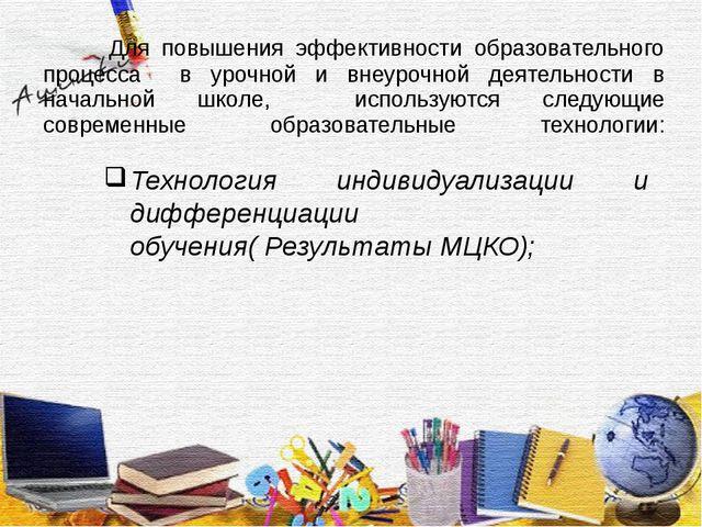 Для повышения эффективности образовательного процесса в урочной и внеурочной...