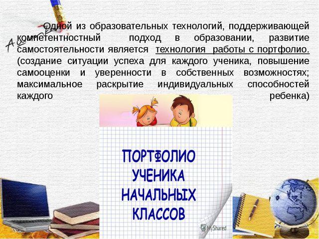 Одной из образовательных технологий, поддерживающей компетентностный подход...