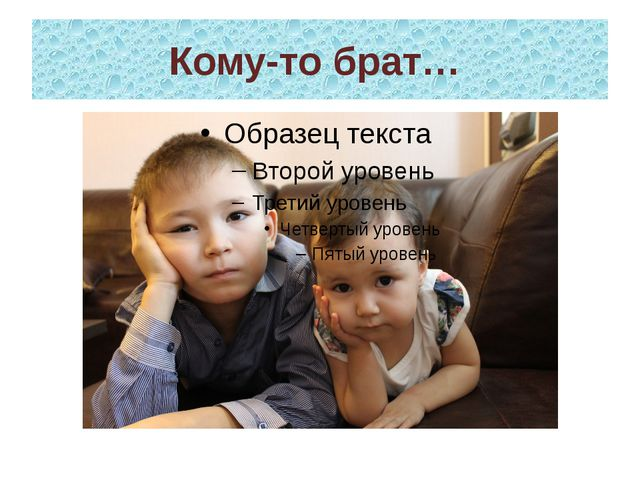 Кому-то брат…