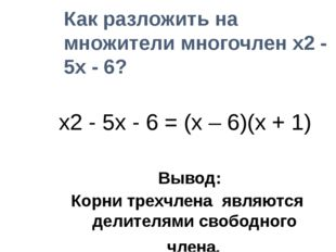 Как разложить на множители многочлен х2 - 5х - 6? х2 - 5х - 6 = (х – 6)(х +