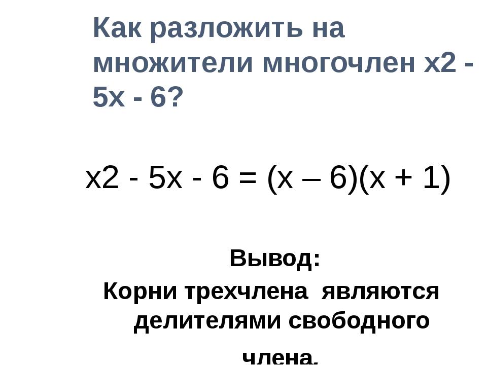 Как разложить на множители многочлен х2 - 5х - 6? х2 - 5х - 6 = (х – 6)(х +...